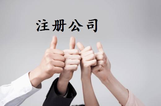 上海注册公司加急