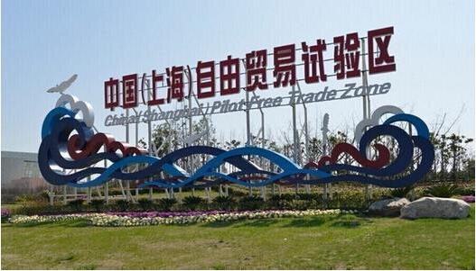 上海办理自由贸易区公司