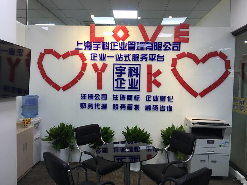 上海注册外资公司