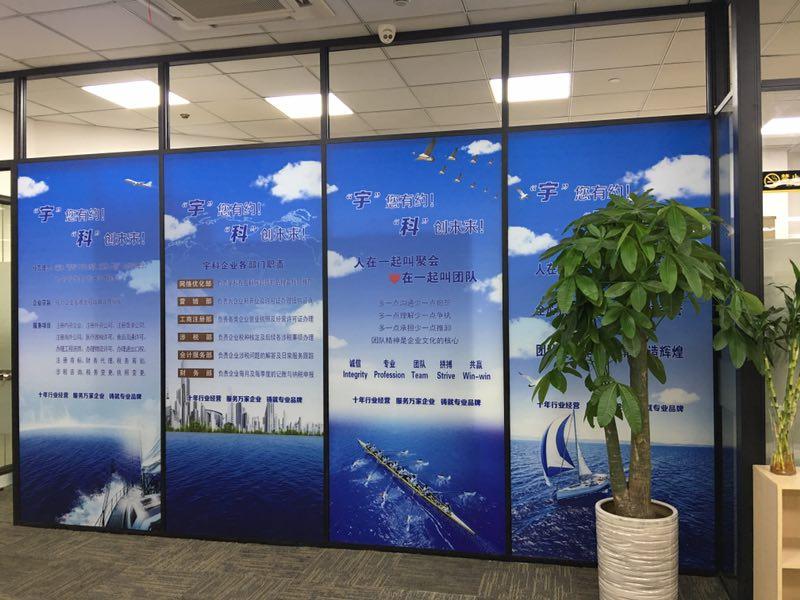 上海注冊外資公司