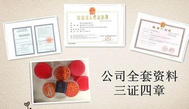 上海注册公司开户