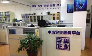 上海注冊外資公司聯系我們