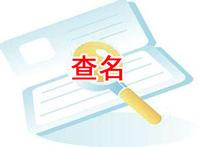 上海注册公司查名