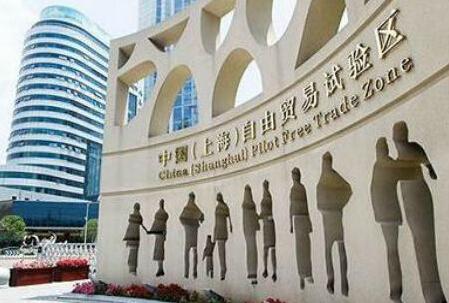 上海自由贸易区公司注册