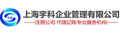 上海宇科企业管理有限公司