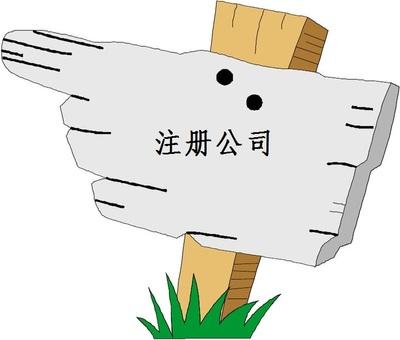 上海自贸区注册公司